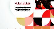 معايير هنادا طه لتصنيف مستويات النصوص العربية
