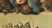 aqdaam katheera cover2